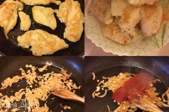 Сковороду с толстым дном нагреть, добавить масло (1 ст. л.) и обжарить грудки пару минут с одной и с другой стороны. Переложить на тарелку и накрыть фольгой. В эту же сковороду добавить остатки масла, лук, чеснок и потушить. Добавить томатную пасту, пассату, сахар и перемешать.