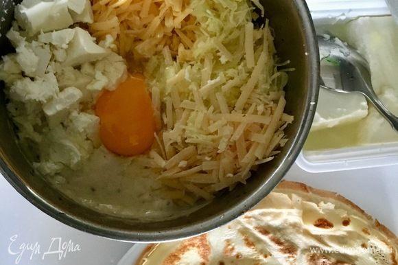 Теперь соединяем все составляющие нашей начинки: в немного остывший соус бешамель добавить сыр фета, половину твердого сыра, пармезан, яйцо, соль, перец и тщательно перемешать до однородного состояния.