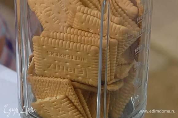 Печенье измельчить в блендере в крошку.