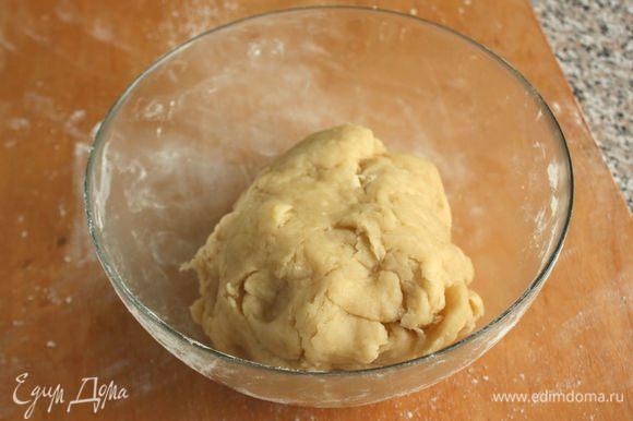 Переложить тесто на слегка присыпанную мукой рабочую поверхность и месить до гладкой консистенции. Не допускать остывания теста, т.к. оно станет ломким и будет крошиться.