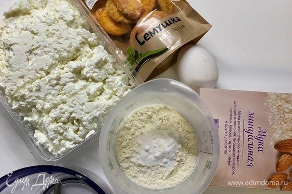 Подготовим остальные ингредиенты для теста: творог, мука, смешанная с солью и разрыхлителем, затем миндальная мука, одно яйцо и сливочное масло.