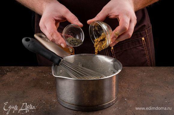 Добавьте в заливку тимьян по вкусу и горчицу. Перемешайте.