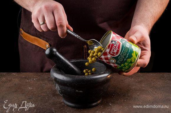 Добавьте к фисташкам консервированный зеленый горошек ТМ «Фрау Марта», сыр, чеснок, влейте немного оливкового масла и измельчите до однородности.