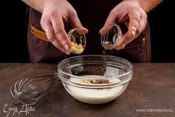 Приготовьте заправку. Для этого взбейте нежирный йогурт с измельченным чесноком, кориандром и солью.