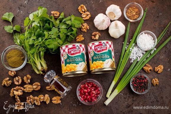Для приготовления пхали нам понадобятся следующие ингредиенты.