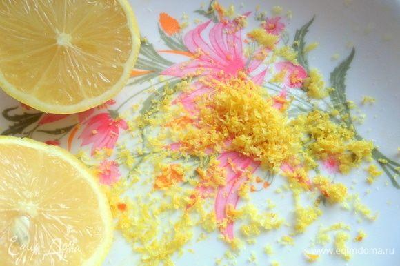 Натереть цедру половинки лимона.