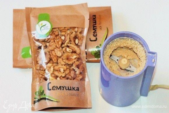 Если у вас нет ореховой муки, то обжаренные орехи ТМ «Семушка» (только 20 г) надо перемолоть в кофемолке. Получаем ореховую пасту.