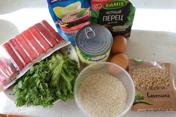 Подготавливаем продукты. В первую очередь варим 100 грамм риса и 2 яйца (желательно крупных) до готовности.