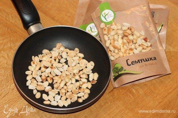 Если у вас соленые орешки, предварительно выложите их в сито и удалите излишки соли. Если у вас обжаренные орешки (покупные), все равно просушите их на сухой сковороде.