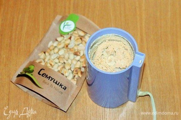 Измельчить оставшиеся обжаренные орехи ТМ «Семушка» в кофемолке до пастообразного состояния.