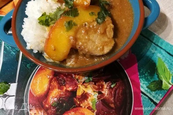Можно сервировать, посыпав зеленью кинзы. Идеально подходит для этого блюда душистый рассыпчатый рис.