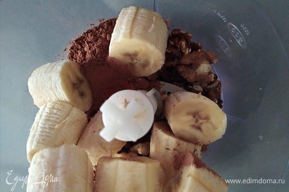 В измельчитель с насадкой нож поместить орехи (я брала грецкие), какао и замороженные бананы. Начать взбивать на небольшой скорости. Сначала будет крошка, но постепенно увеличивая скорость вся масса взобьется и превратиться в настоящее мороженое! Мой блендер мощностью 1000w прекрасно справился с задачей.
