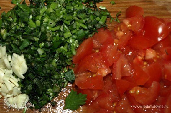 Чеснок и помидоры мелко нарезать. Стебли петрушки и укропа мелко нашинковать.