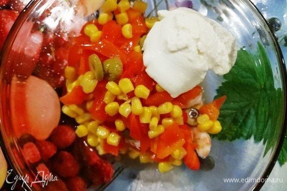 Оливки, перец болгарский, лук, креветки и творожный сыр смешиваем в миске.
