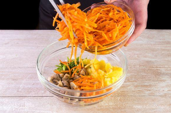 Смешайте в салатнике курицу, грибы, картофель, лук и корейскую морковь. Хорошо перемешайте.