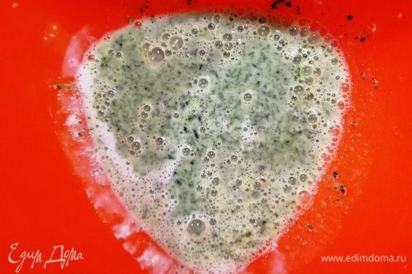 Готовим шпинатное тесто. В 0,5 стакана кефира с дрожжами добавляем соль и шпинат.