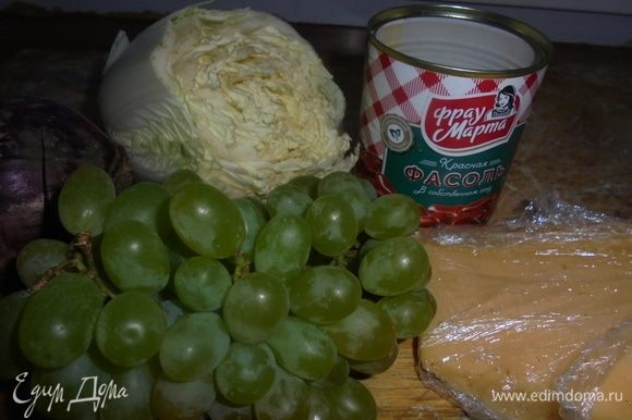 Подготовьте ингредиенты. Виноград вымойте и обсушите. Лук очистите.