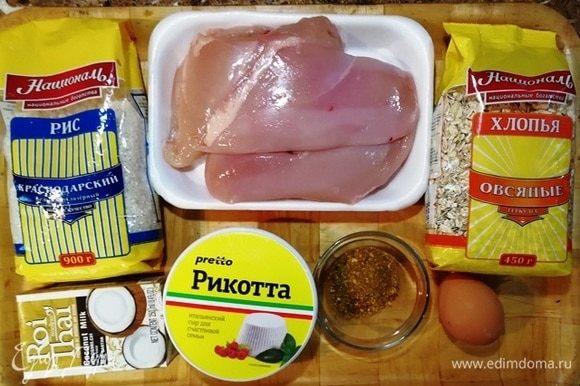 Подготовим все ингредиенты. Рис и овсяные хлопья у меня ТМ «Националь». Специи для курицы возьмите какие нравятся (у меня паприка, хлопья чили, карри, сумах, соль). Куриное филе моем и просушиваем. Рис ставим вариться в подсоленной воде, согласно инструкции на упаковке.
