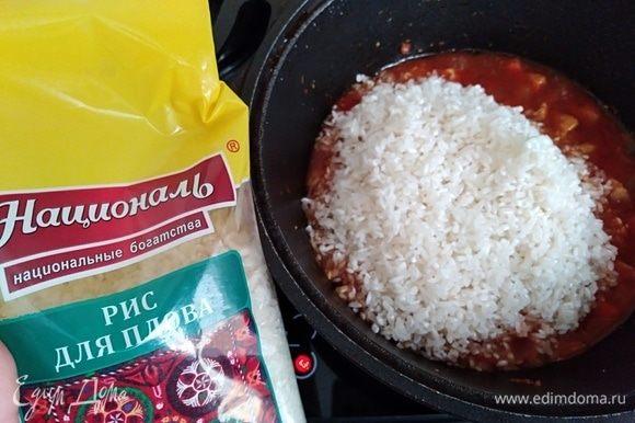 Всыпать рис в чугунок, перемешать с томатным мясом индейки.