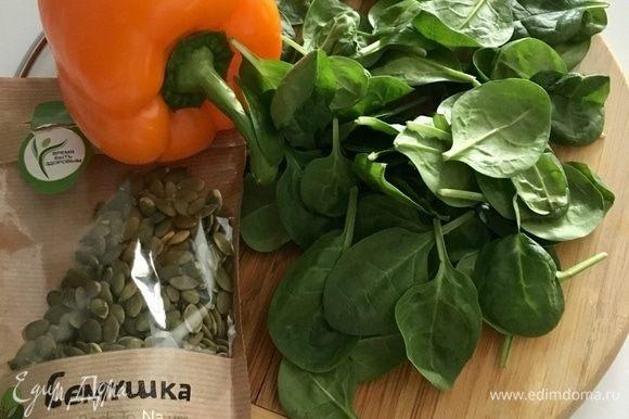 Оставим фарш в сторону на то время, пока готовим начинку. Для начинки понадобятся оранжевый болгарский перчик, шпинат и тыквенные семечки.