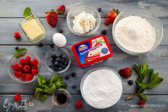 Для приготовления тарталеток с творожным кремом и ягодами нам понадобятся следующие ингредиенты.