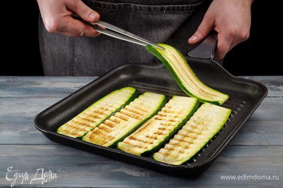 Дальше на сковороде гриль поджарьте нарезанные цукини с двух сторон. Готовые цукини выложите на тарелку с бумажным полотенцем, чтобы удалить лишний жир. Остудите.