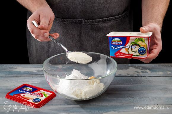 Добавьте в получившуюся массу творожный сыр Hochland для кулинарии. Взбейте крем с помощью миксера.