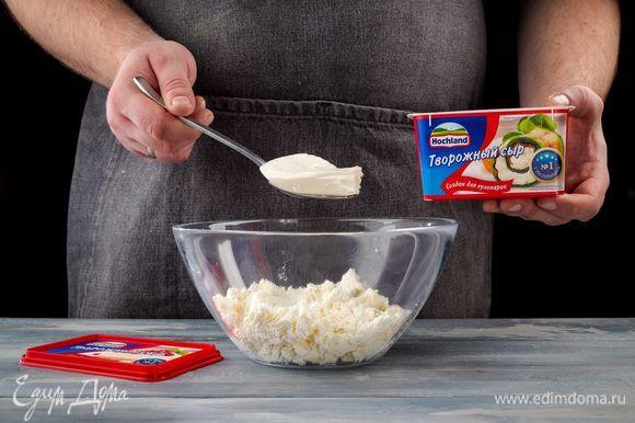 Смешайте творог и творожный сыр Hochland для кулинарии.