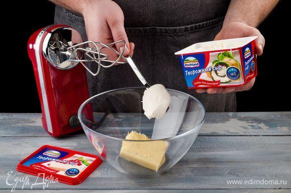 Приготовьте воздушный крем. Для этого взбейте творожный сыр Hochland для кулинарии со сливочным маслом до кремообразного состояния.