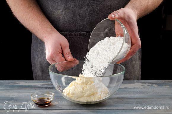 Добавьте ванильный экстракт по вкусу и, перемешивая, введите сахарную пудру.