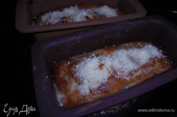 Полученные кексы посыпать пармезаном и поставить обратно в духовку на 5–10 минут до получения легкой сырной корочки.