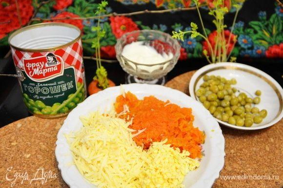 На мелкой терке трем морковь, сыр и желтки. Солим по вкусу. Добавляем немного майонеза, тщательно перемешиваем массу.