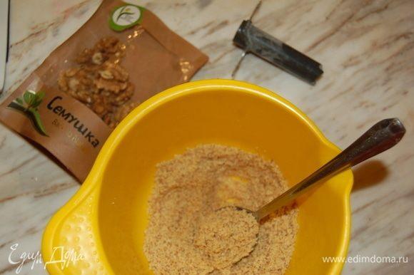 Как приготовить муку: просто измельчить грецкие орехи ТМ «Семушка» до мелкой крошки.