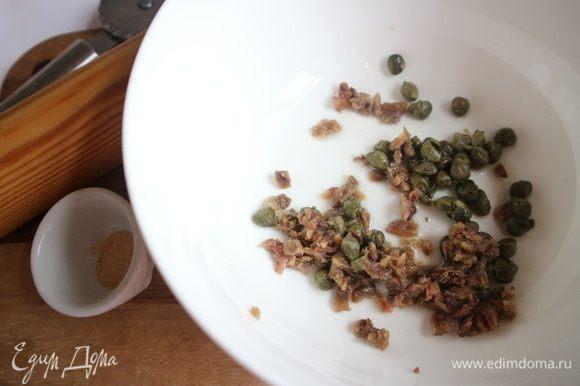 В миске смешать каперсы, лимонный сок, оливковое масло, анчоусы.
