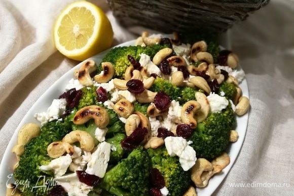 Разложить брокколи на блюде, раскрошить брынзу, посыпать обжаренными на сухой сковороде орешками (могут быть любыми), выложить вяленую вишню или клюкву.