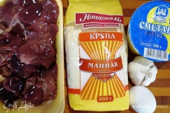 Подготовьте куриную печень, манную крупу ТМ «Националь», сметану, чеснок, яйцо, соль, перец и чеснок.
