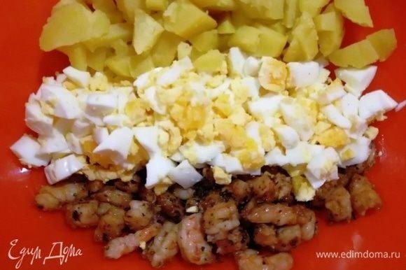 Яйца и картофель режем кубиком, добавляем креветки.