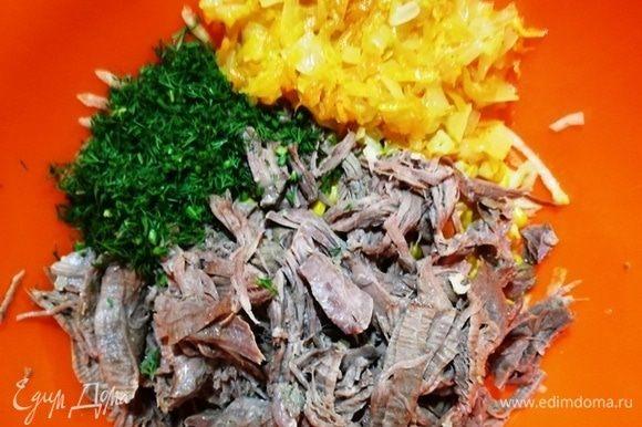 Добавим разобранную говядину, укроп, зажарку, соль, перец и перемешаем.