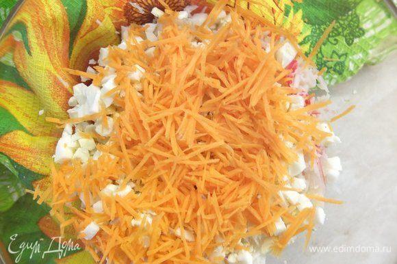 Морковь трем на тtрке для корейской моркови, так морковь останется хрустящей.