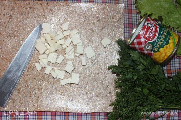 Плавленый сыр режем на кубики.