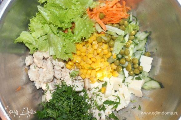 Листья салата рвем руками, зелень режем. Открываем горошек и кукурузу ТМ «Фрау Марта». Смешиваем все ингредиенты в чаше, заправляем майонезом.