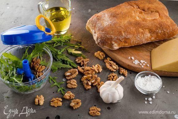 Для приготовления весенних брускет нам понадобятся следующие ингредиенты.