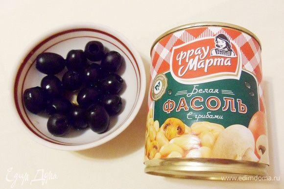 На заключительном этапе понадобятся маслины и белая фасоль. Слить жидкость из маслин.