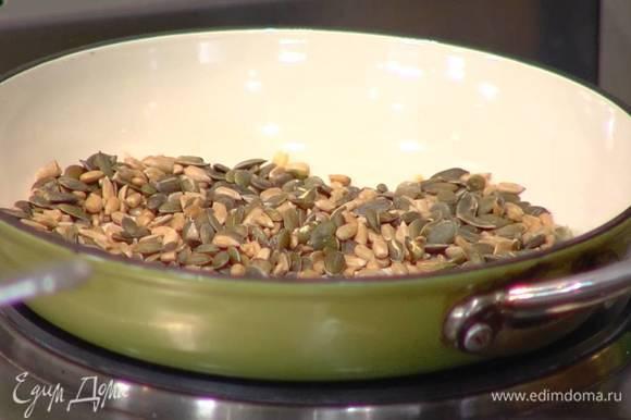 Тыквенные и подсолнечные семечки подсушить на разогретой сковороде.