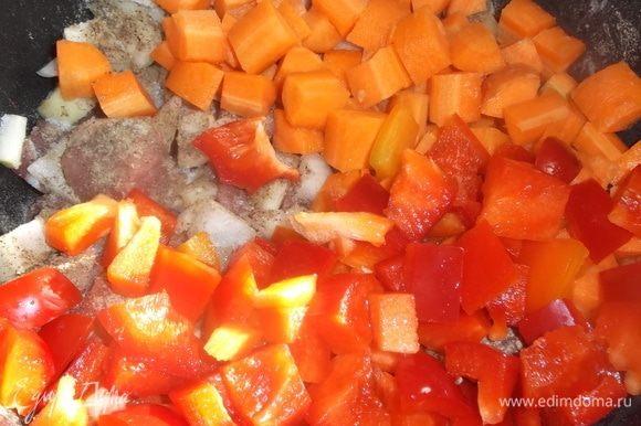 Добавить морковь и болгарский перец.