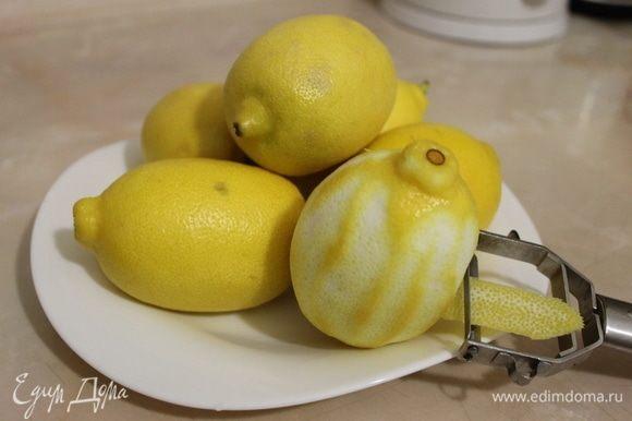 Начните приготовление лимонного крема (курда). С одного лимона срежьте цедру. Выдавите из лимонов сок. Вам для одной порции нужно 120 г.