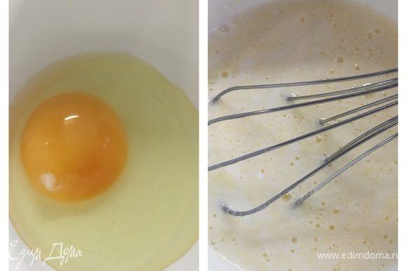 В емкость для замешивания разбиваем яйцо, взбиваем и добавляем кефир, перемешиваем.