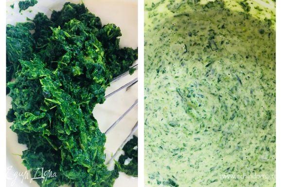 Перед тем, как добавлять шпинат в тесто, надо немного отжать (избавиться от лишней жидкости), и уже тогда добавлять его в тесто, следом влить 1 ст. л. растительного масла, перемешать.