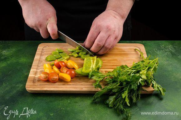 Болгарский перец очистите и нарежьте, помидоры черри разрежьте пополам, укроп и петрушку порубите мелко.