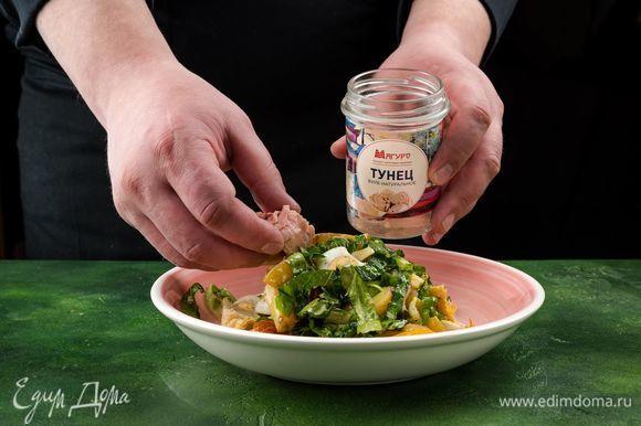 На тарелку выложите салат, сверху — кусочки тунца консервированного в с/с ТМ «Магуро». Полейте салат заправкой.